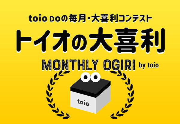 toioogiri_master.jpg