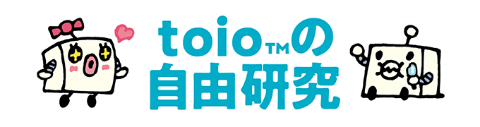 toio™の自由研究
