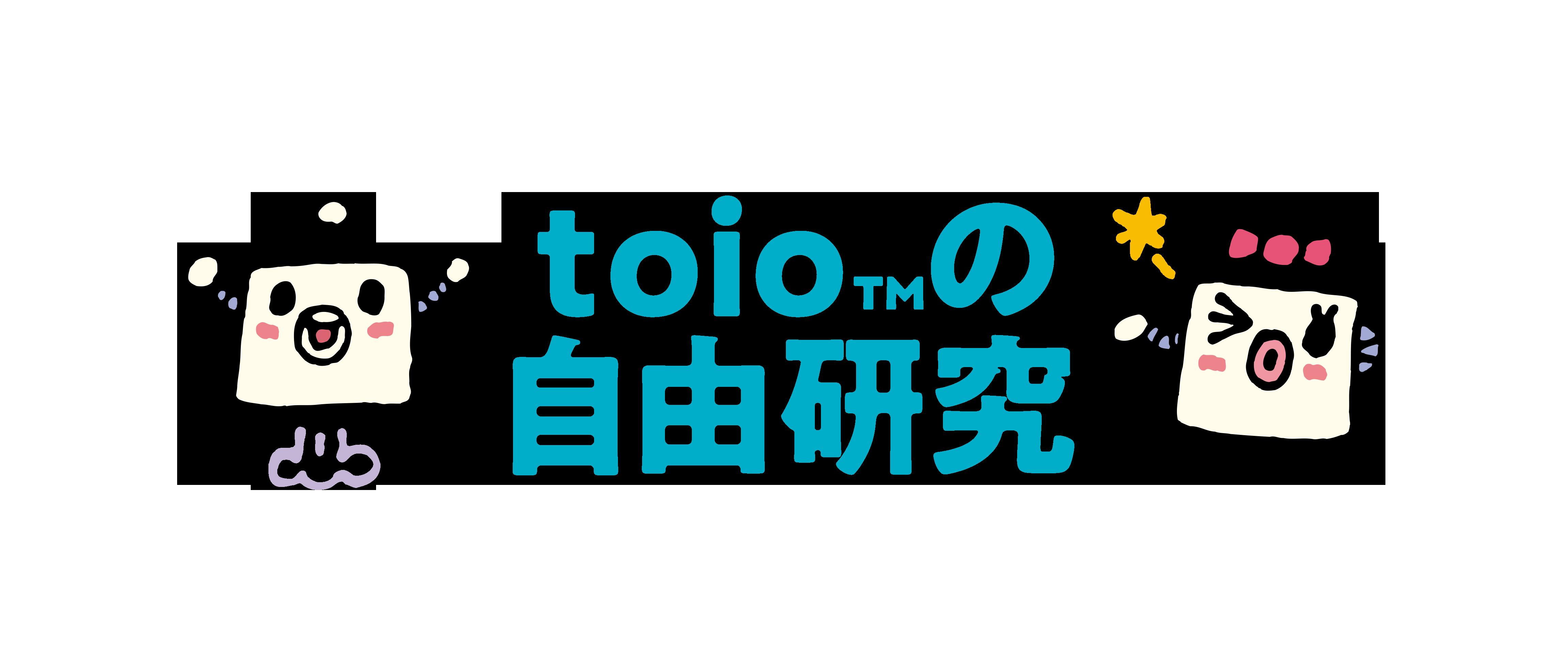 toioの自由研究のロゴ画像