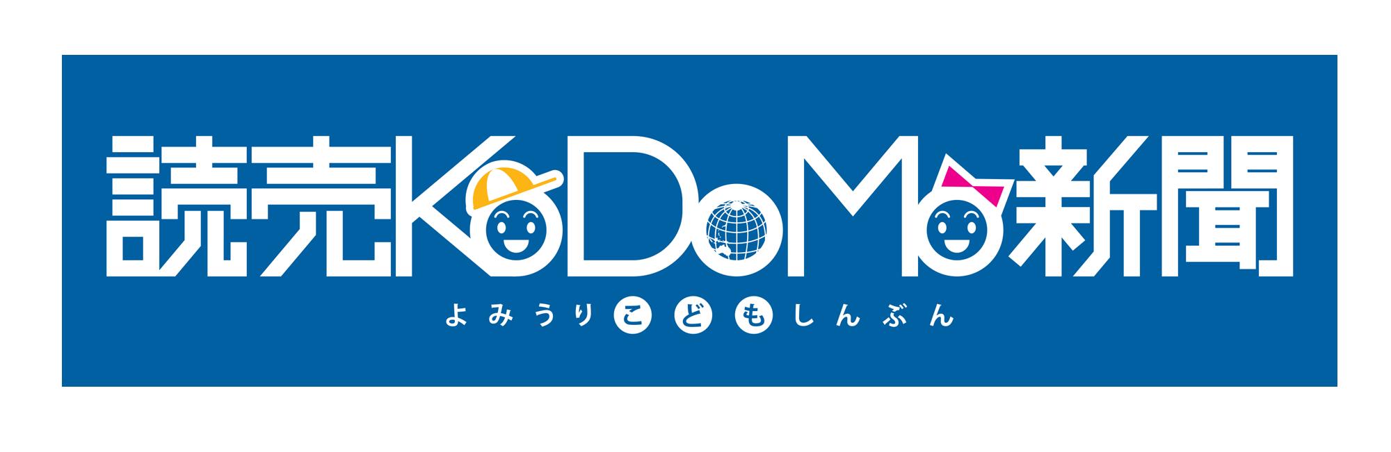 読売KODOMO新聞ロゴの画像