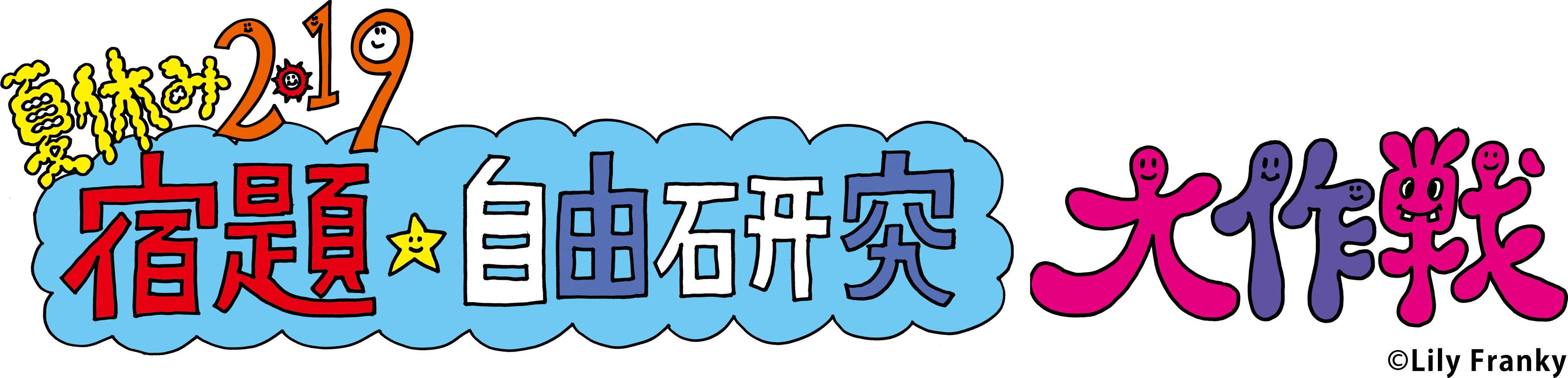 夏休み2019 宿題・自由研究 大作戦のロゴの画像