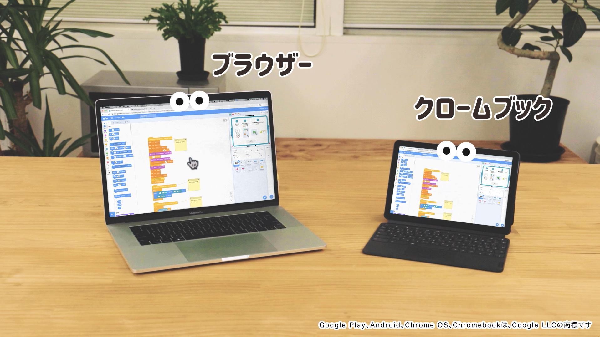 toio_Do_chromebook.jpg