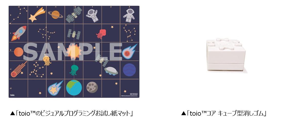 レンタル施策ノベルティ2種並び画像.jpg