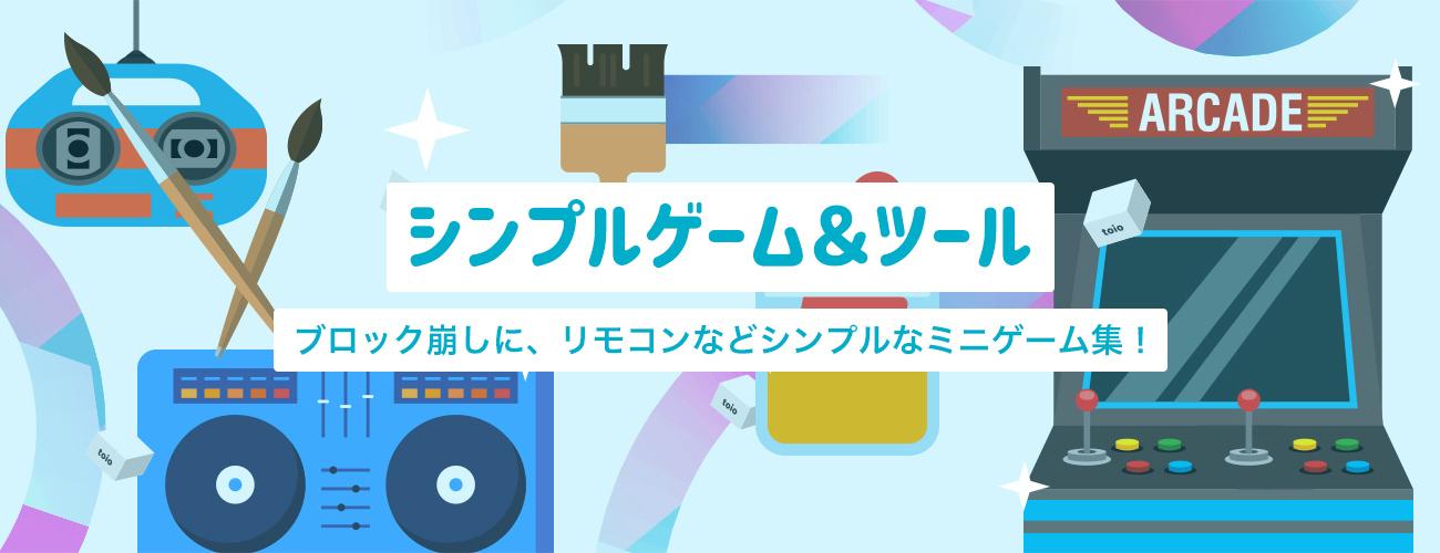 あそび_シンプルゲーム.jpg