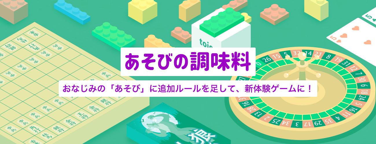 あそび_あそびの調味料.jpg